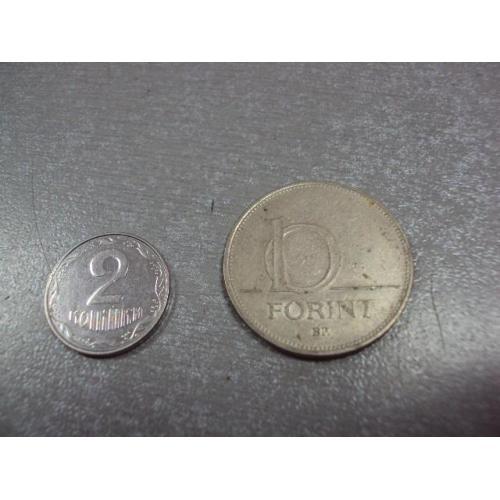 монета венгрия 10 форинтов 1994 №9006