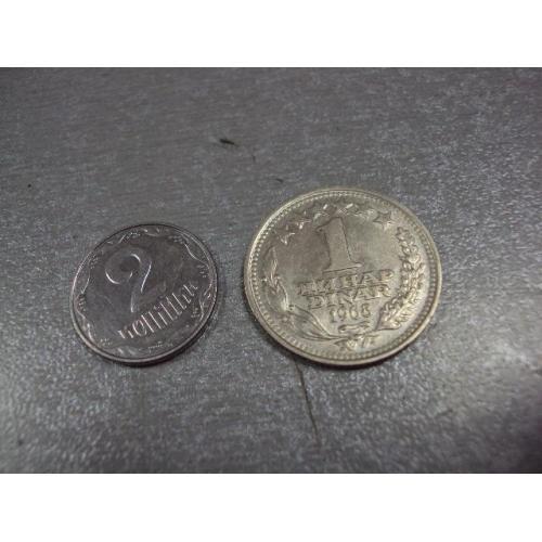 монета югославия 1 динар 1968 №8491