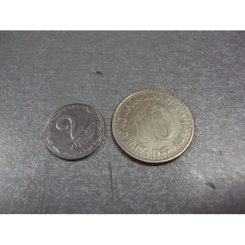 монета югославия 10 динар 1985 №8493