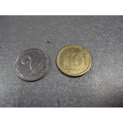 монета югославия 10 динар 1989 №8492