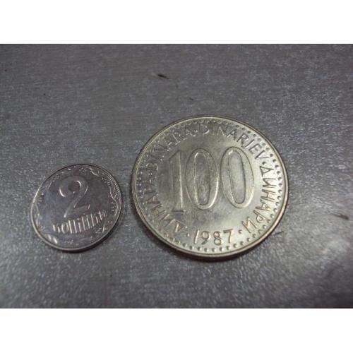 монета югославия 100 динар 1987 №8486