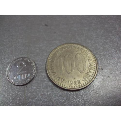 монета югославия 100 динар 1988 №8485