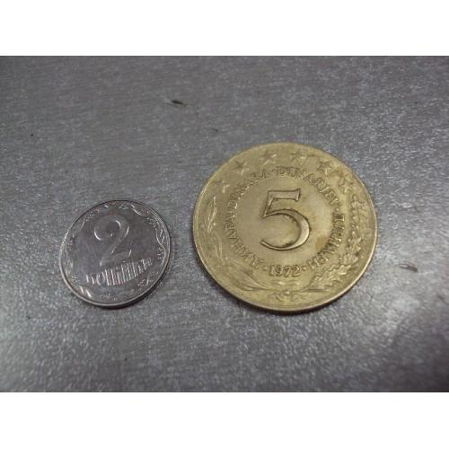 монета югославия 5 динар 1972 №8490