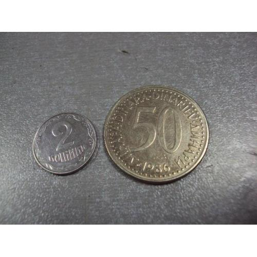 монета югославия 50 динар 1986 №8489