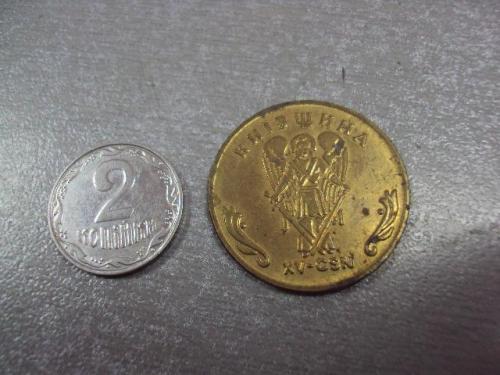 монета жетон 1 гетьман 2002 киевщина №7939