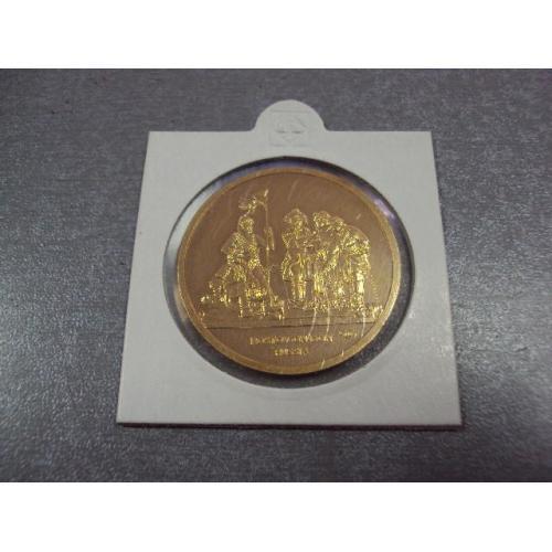 монета жетон россия международная конференция Watermark Conference 2011 ростов на дону №7778