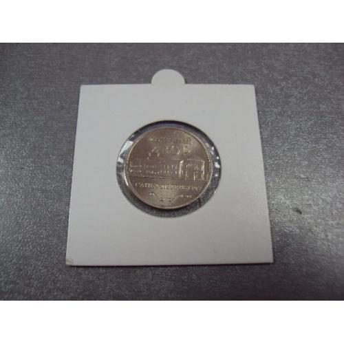 монета жетон россия монетный двор санкт-петербург №7775