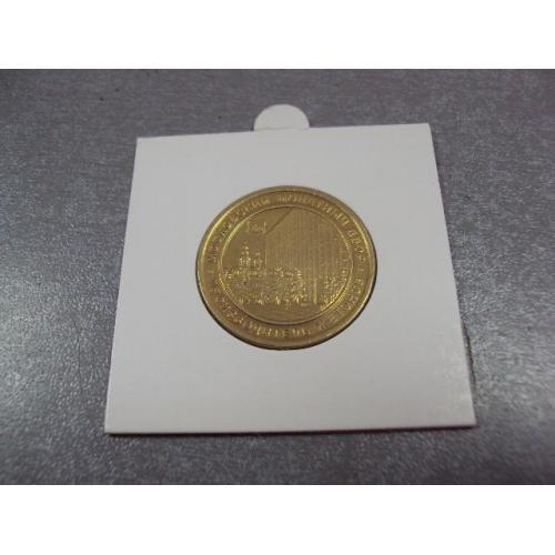 монета жетон россия московский монетный двор №7779