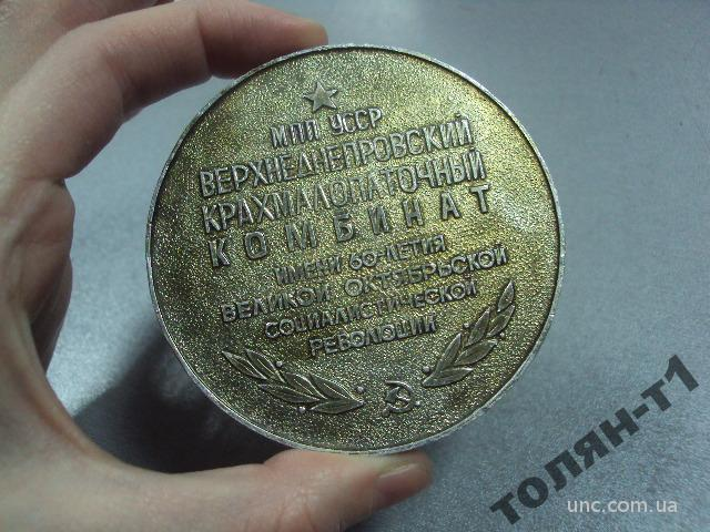 настольная медаль мпп верхнеднепровский крахмалопаточный комбинат №7461