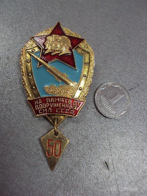 на память от вооруженных сил 50 лет