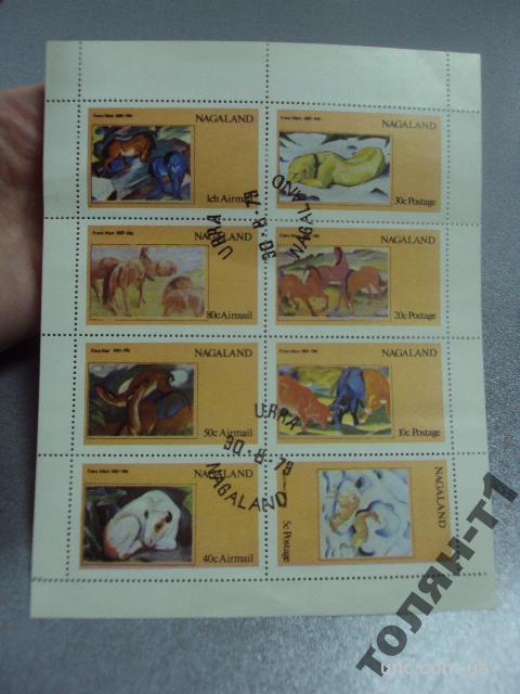 марки лист Нагаленд 1973 живопись фауна животные блок гаш