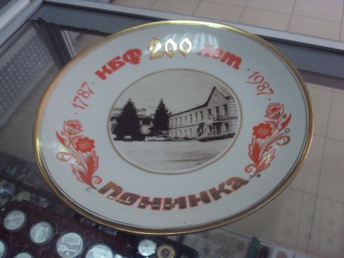 настенная тарелка барановка кбф 200 лет понинка фарфор №267