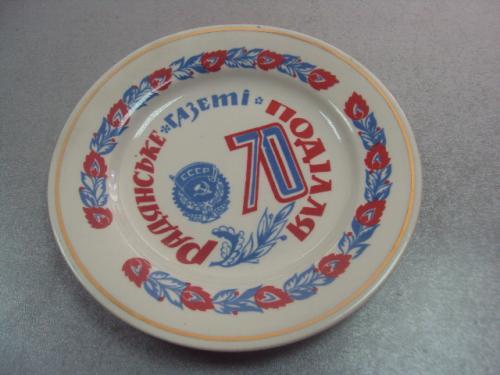 настенная тарелка полонное зхк 70 лет газете советское подолье радянське поділля №269
