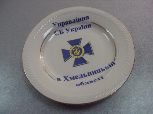 настенная тарелка сбу в хмельницкой области №270