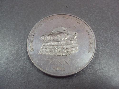 настольная медаль 30 лет освобождения от немецко-фашистских оккупантов шепетовка 1974 №4830
