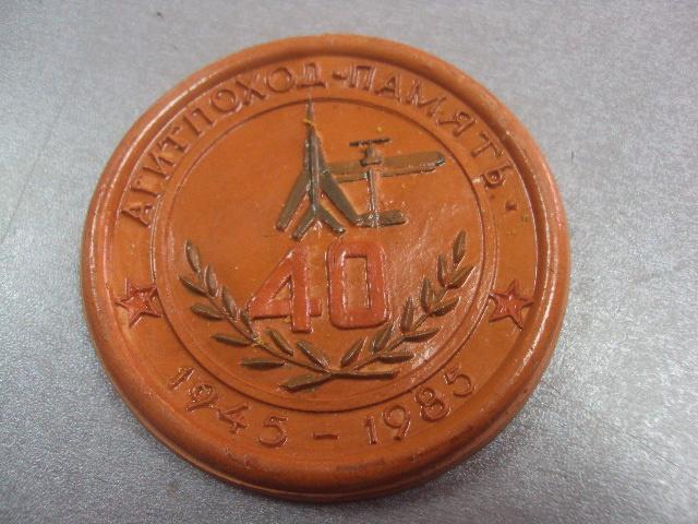 настольная медаль агитпоход память 1945-1985 авиация №4958