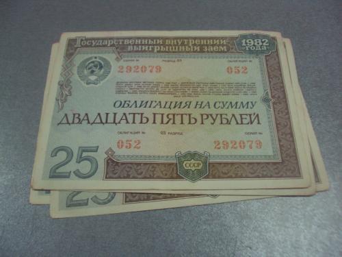 облигация 25 рублей 1982 лот 6 шт №4388
