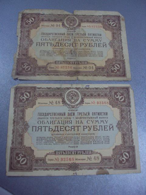 облигация 50 рублей 1940 лот 2 шт №331