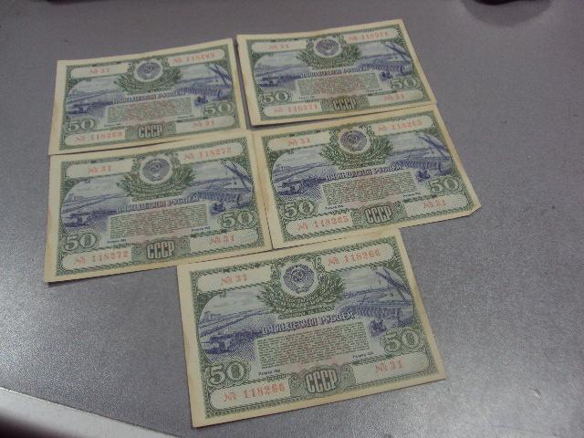 облигация 50 рублей 1951 лот 5 шт №329
