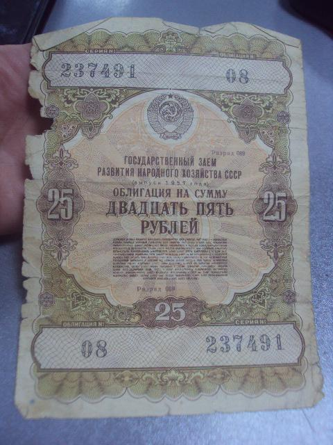 облигация на сумма 25 рублей №18