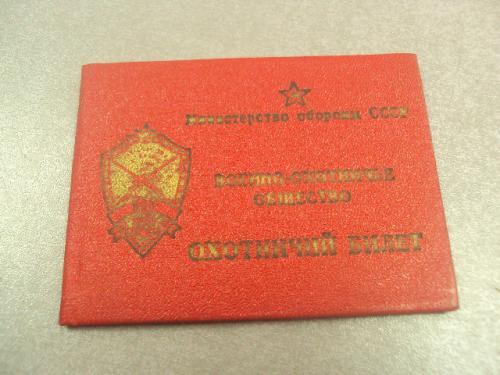 охотничий билет военно-охотничье общество мо ссср 1986 №15178