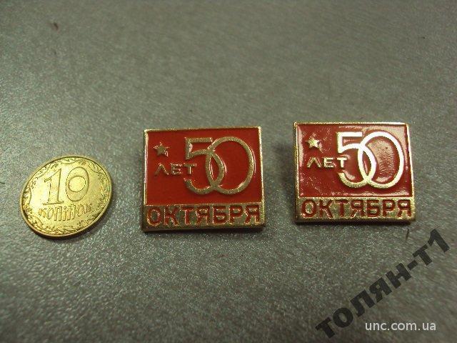 октябрьская революция 50 лет лот 2 шт