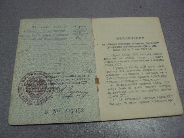 орден красная звезда оов2 бз орденская книжка 1942 №5105