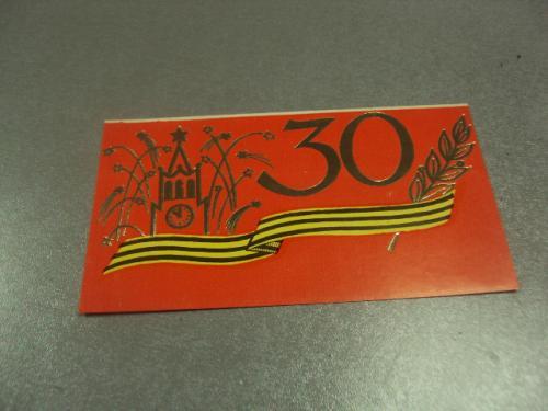 открытка 30 лет победы в вов хмельницкий 1975 двойная  №14021м