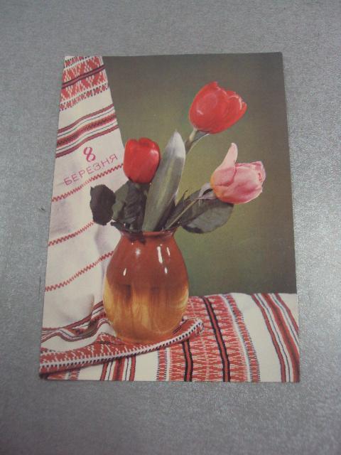открытка 8 марта якименко 1975 №4426