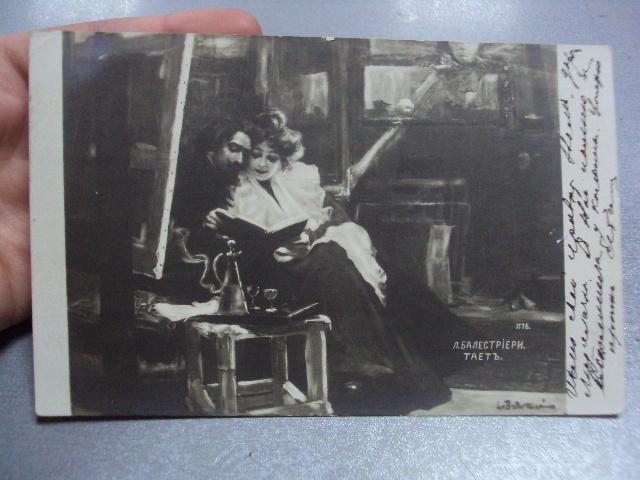 Цена открытки 1911, памяти матроны московской