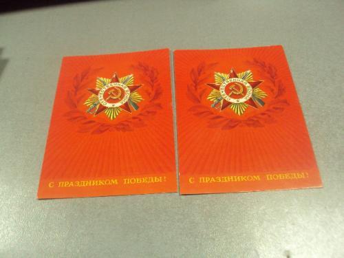 открытка бельтюков 9 мая с днем победы 1982 лот 2 шт  №11918м