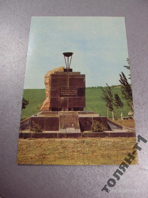 открытка бердянск памятник