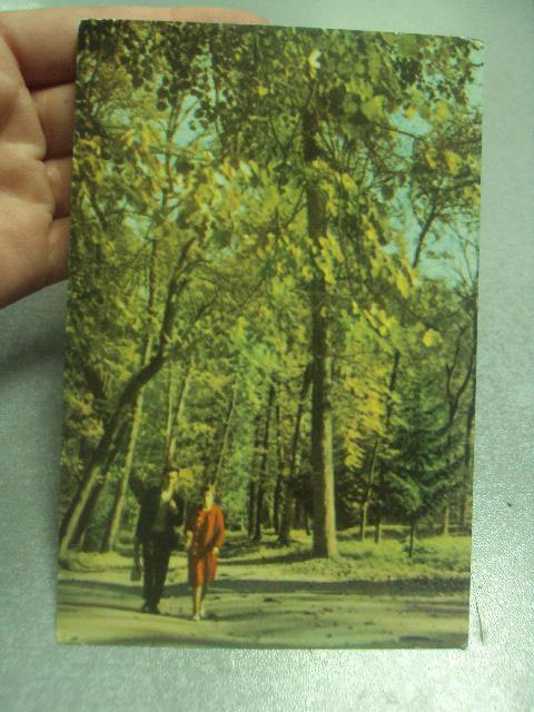 открытка черкассы софиевка №1112