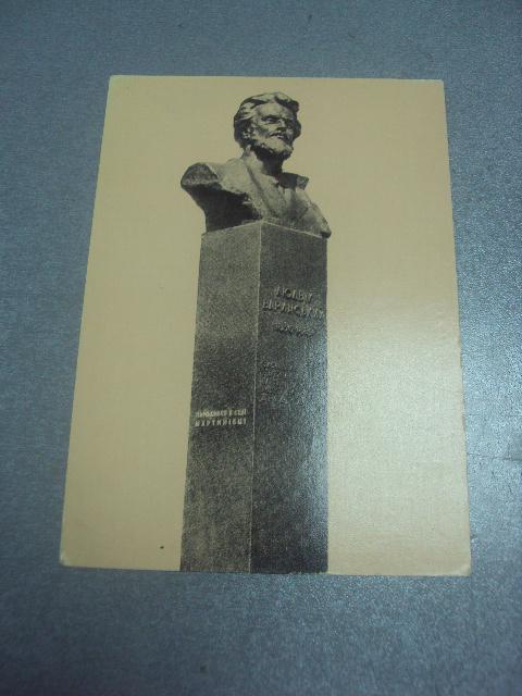 открытка черкассыпамятник варинскому №1113
