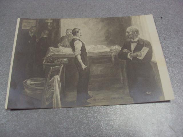 открытка циргес свидание №1437