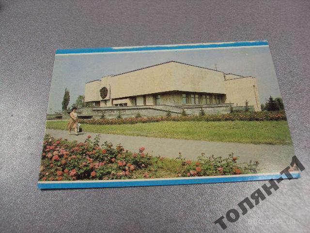 открытка днепродзержинск музей истории города №7747