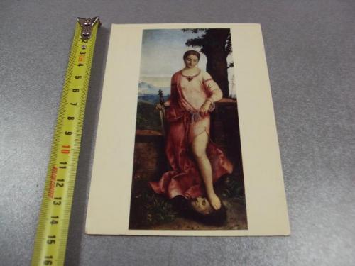 открытка джорджоне юдифь 1978 №1723