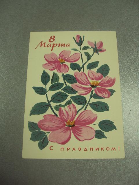 открытка фейгина с праздником 8 марта 1964  №12944м