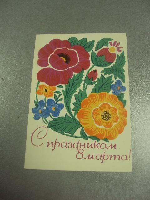 открытка фейгина с праздником 8 марта 1964  №12953м