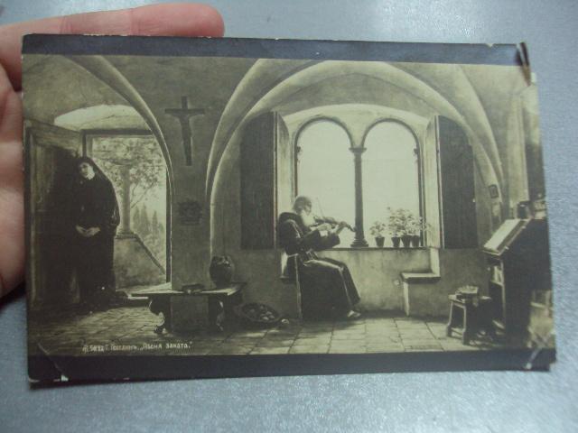 открытка гесслин песня заката №1416