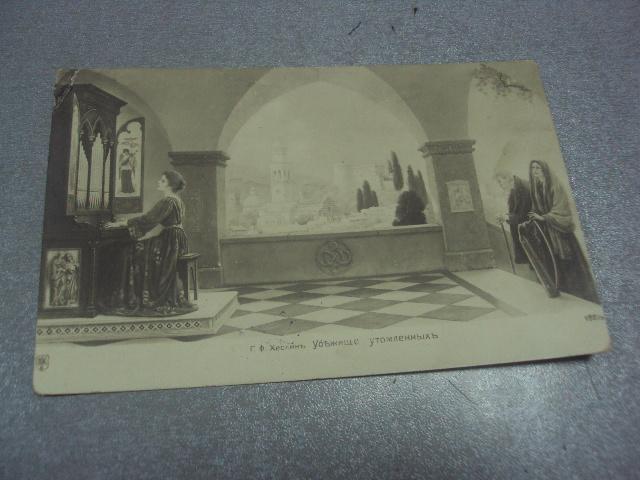 открытка хеслин убежище утомленных №1461