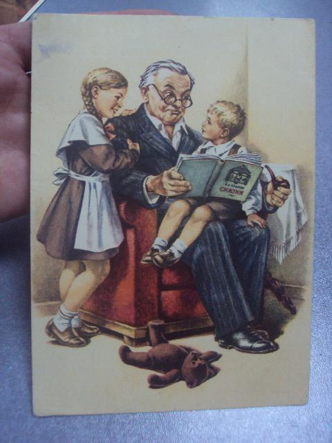 открытка  интересная сказка гундобин №164