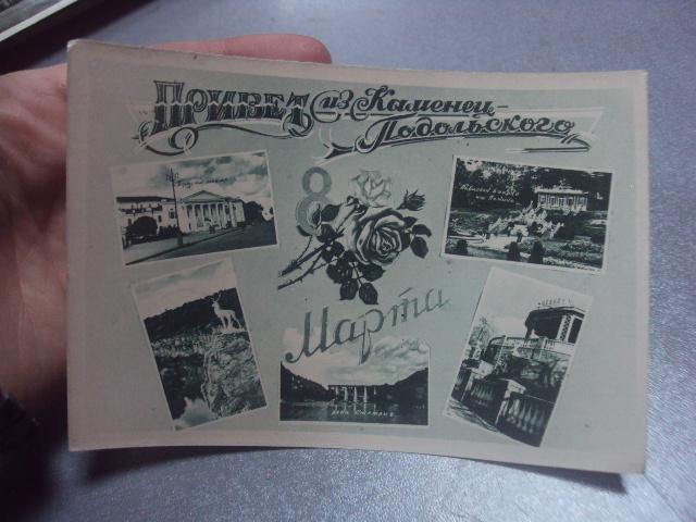 открытка каменец-подольский 8 марта №1047