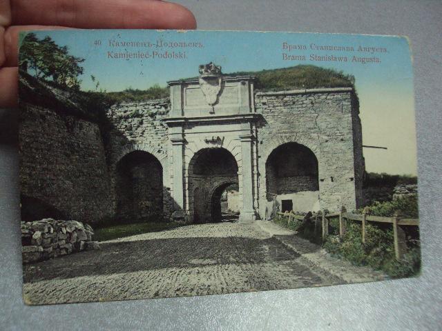 открытка каменец-подольский брама станислава августа №1224