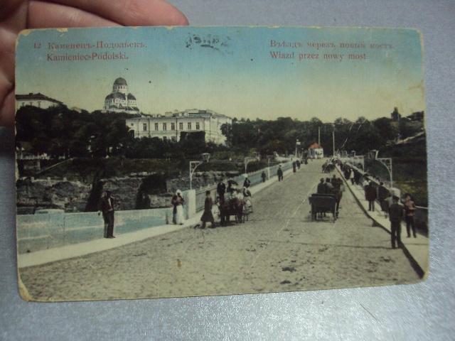 открытка каменец-подольский новый мост №1225