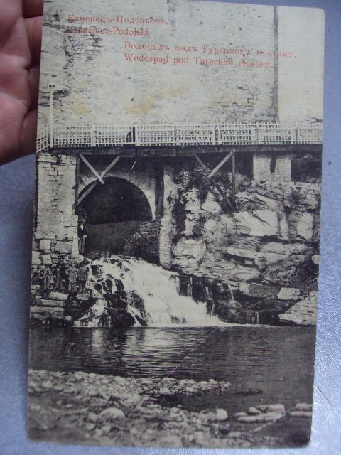 открытка каменец-подольский водопад №1227