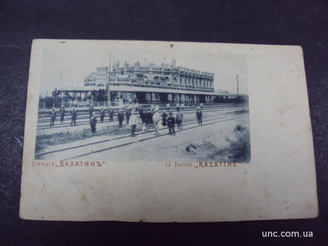 открытка Казатин вокзал станция старая №7395