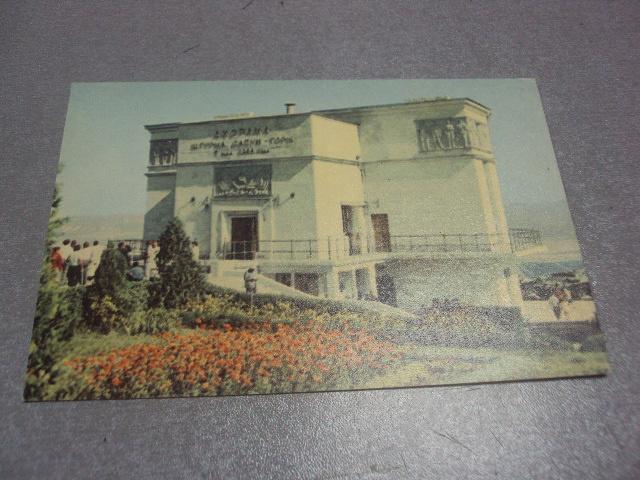 открытка крым севастополь №850
