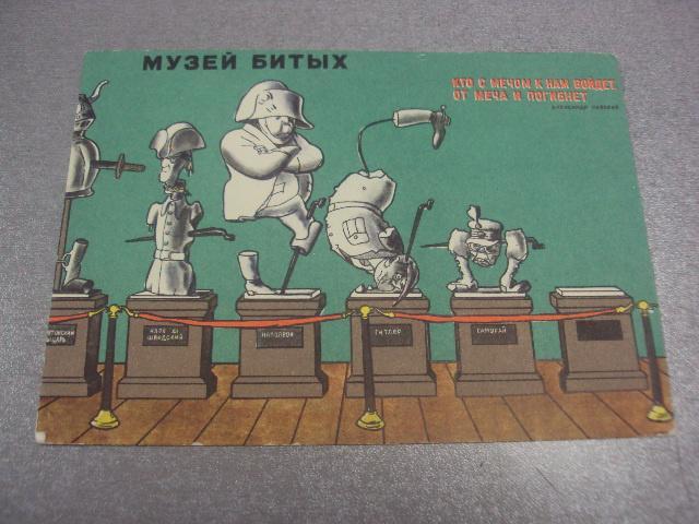 открытка кукрыниксы музей битых №179