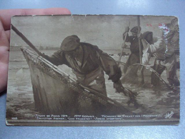 открытка ловля креветок 1914 париж №1468
